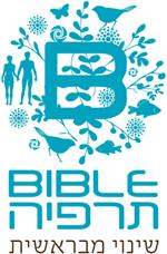 בייבלתרפיה | NLP | דמיון מודרך | Bible Therapy | יעל שפיר גריבי